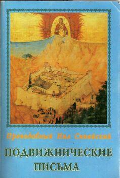 Преподобный Нил Синайский «Подвижнические письма»