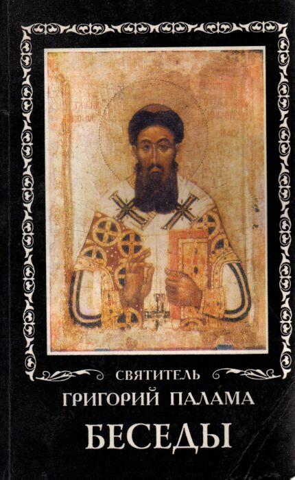 Святитель Григорiй Палама «Беседы»