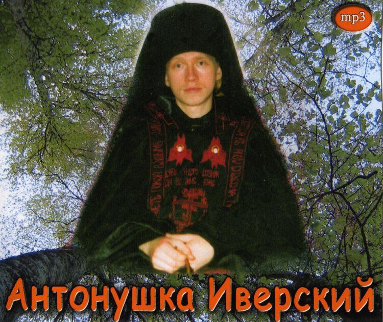 Антонушка Иверский