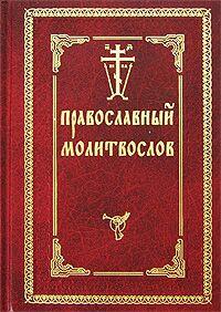 Православный молитвослов (Оптинский)